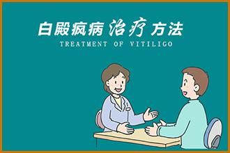 在治疗白癫风的过程中,哪些行为不可取